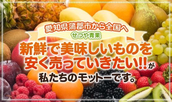「新鮮で美味しいものを安く売っていきたい!!」 が私たちのモットーです。